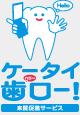 歯科・歯医者さん向けリコール・来院促進『ケータイ歯ロー!』